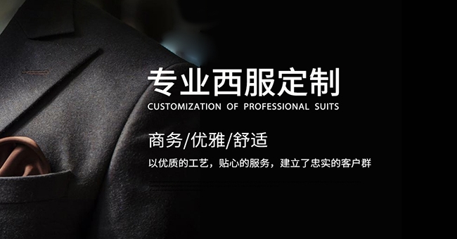徐州市小康西服制衣有限公司