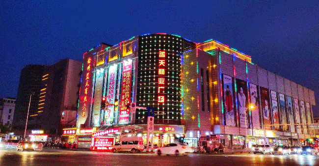 徐州蓝天商业大楼