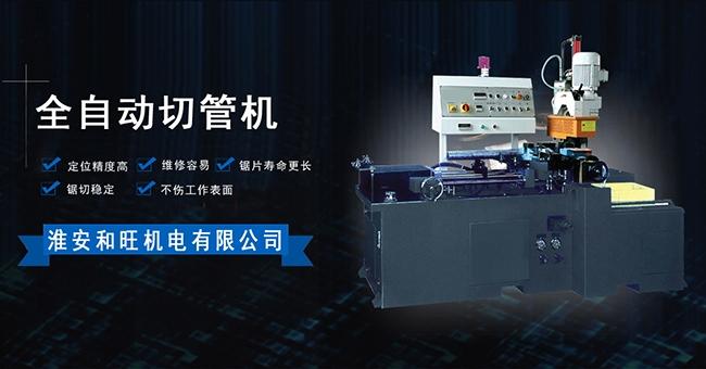淮安和旺机电设备有限公司