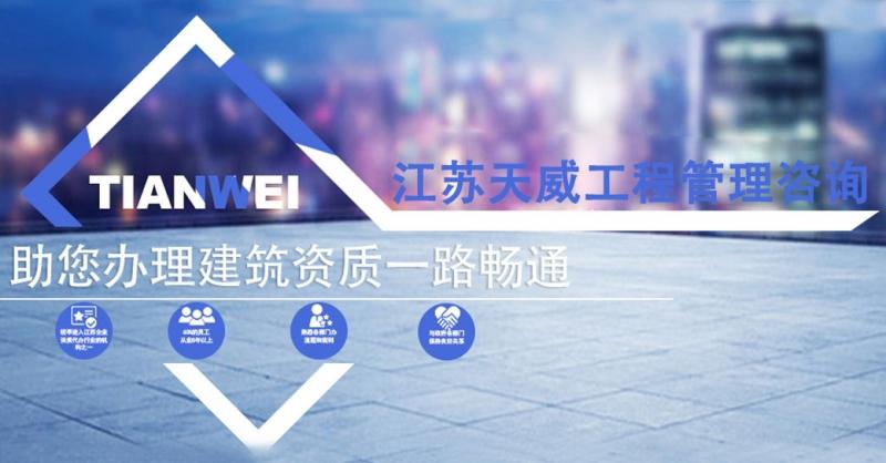江苏天威工程管理咨询有限公司