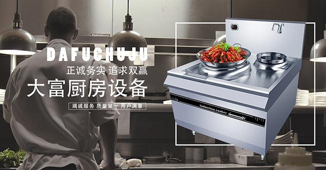 淮安大富厨房设备制造有限公司