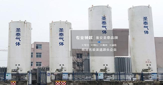 淮安市圣泰气体有限公司
