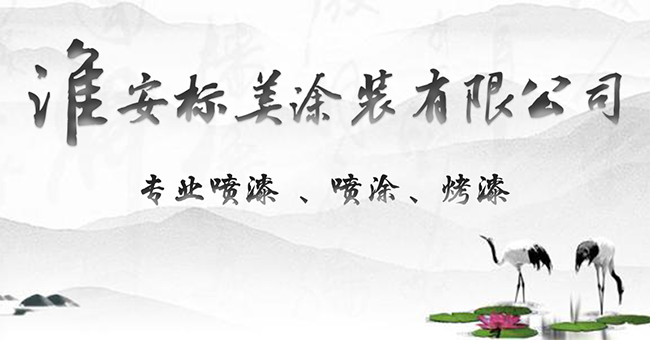 淮安市标美涂装有限公司