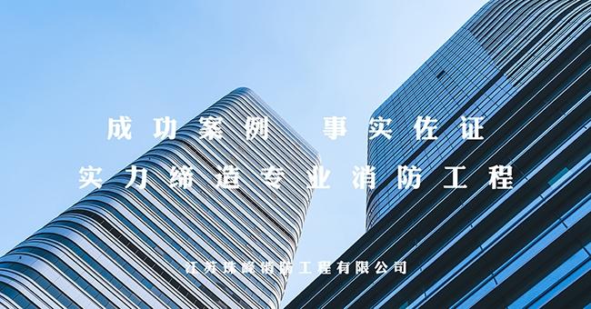江苏珠峰消防工程有限公司