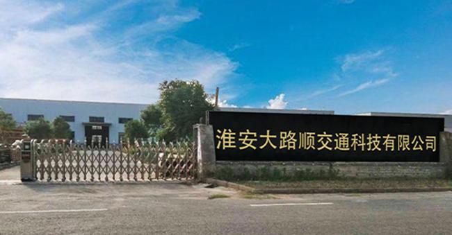 淮安大路顺交通科技有限公司