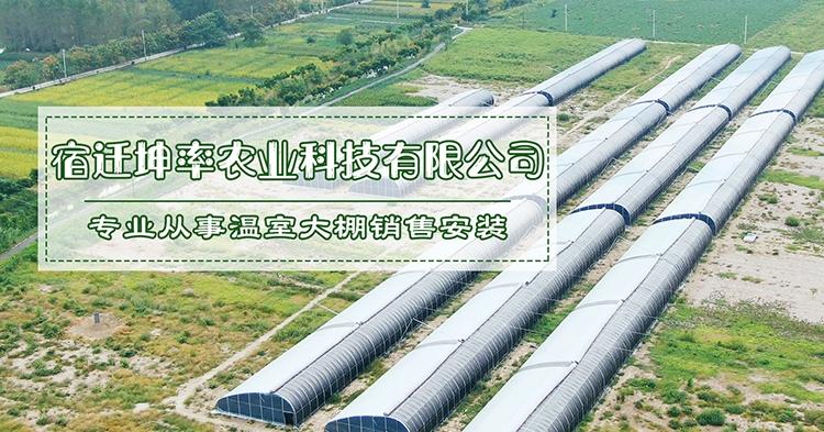 宿迁坤绿农业科技有限公司