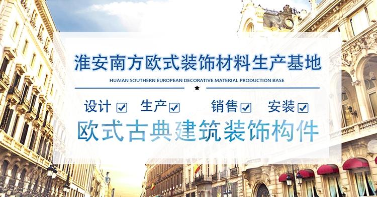 淮安经济开发区南方欧式装饰材料厂