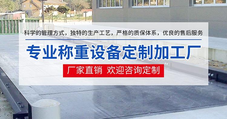 上海鹰衡称重设备有限公司