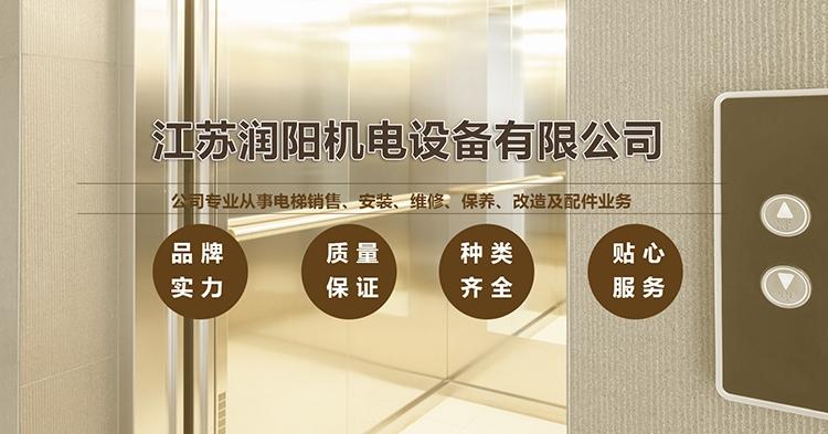江苏润阳机电设备有限公司