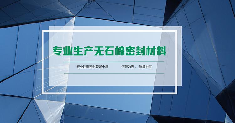 江苏赛尔密封科技股份有限公司