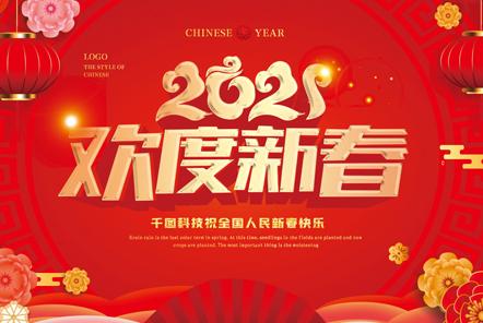 祥云平台淮安有限公司2020年春节放假通知!
