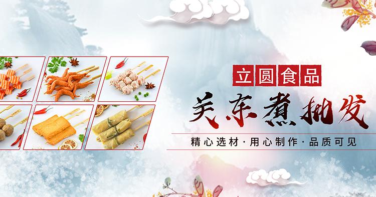 江苏立圆食品有限公司
